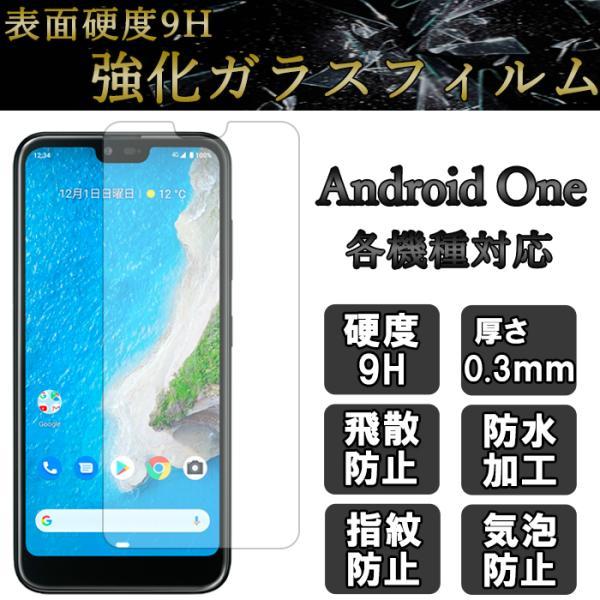 強化ガラス Android One アンドロイドワン X5 X4 X3 X1 S6 S5 S4 S3 S2 S1 507SH ガラスシール フィルム シール 画面保護 保護フィルム