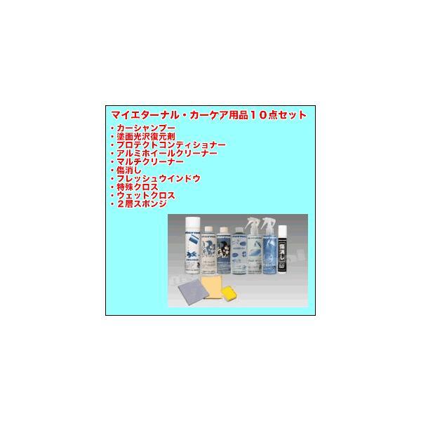 【送料無料キャンペーン!】極上のピカピカ! マイエターナル カーケア用品10点セット 塗面光沢復元剤500cc