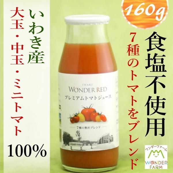 プレミアムトマトジュース160g(食塩無添加)ワンダーファーム ポイント消化|wonderfarm