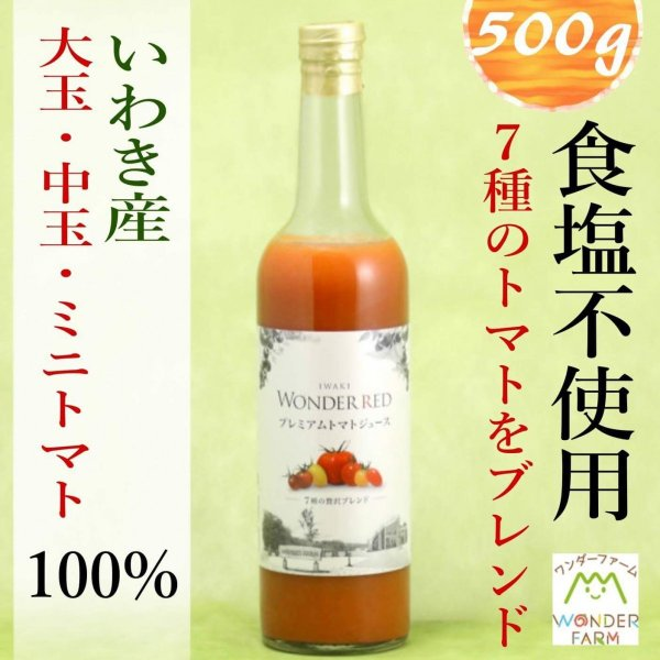 ギフト プレミアムトマトジュース500g(食塩無添加)ワンダーファーム 贈答|wonderfarm