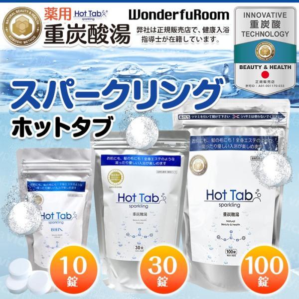 アロヴィヴィ(ALOVIVI)トリプルローション500ml スパークリングホットタブ100錠セット 大容量化粧水 重炭酸入浴剤 重炭酸タブレット 送料無料|wonderfuroom|02