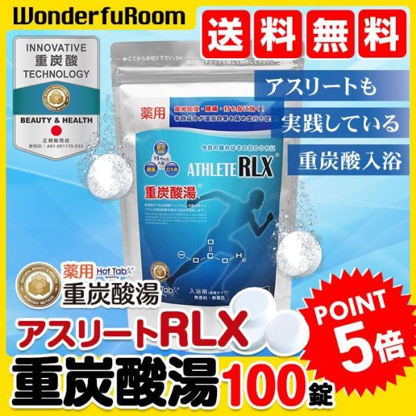 重炭酸入浴剤 疲労回復 アスリート スポーツ選手 ホットタブ  血行促進 ビタミンC プレミアムアスリートRLX100錠|wonderfuroom