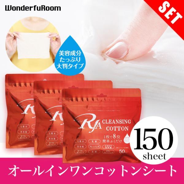 オールインワンコットンシート150枚 クレンジング 化粧水 乳液 美容液 業務用 日本製|wonderfuroom