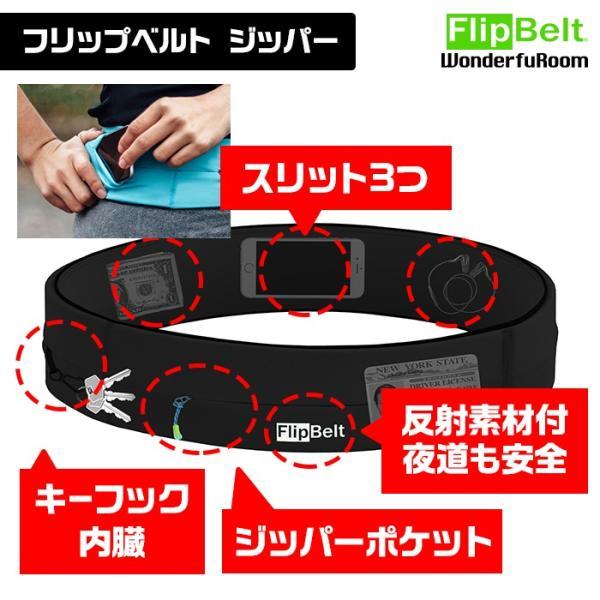 フリップベルト ジッパー FLIPBELT フィットネスベルト スポーツ用ウエストポーチ ウエストバッグ|wonderfuroom|02