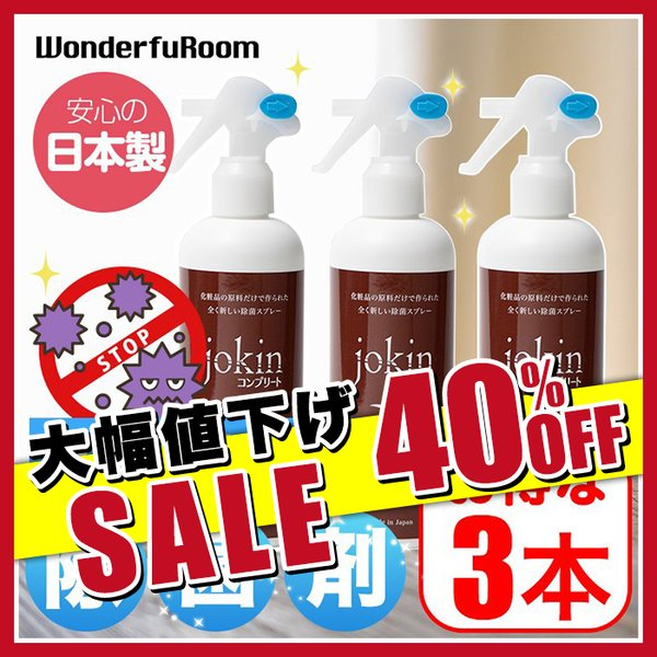 除菌剤 ノンアルコール 3本 | ウイルス 除去 日本製 除菌 スプレー 280ml 空間 噴霧 化粧品成分 肌にやさしい 介護 除カビ 消臭 無臭 マスク併用 おすすめ|wonderfuroom