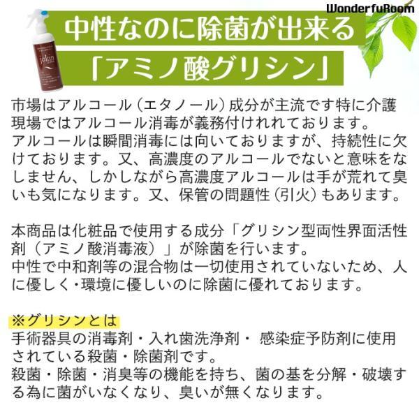 除菌剤 ノンアルコール 3本 | ウイルス 除去 日本製 除菌 スプレー 280ml 空間 噴霧 化粧品成分 肌にやさしい 介護 除カビ 消臭 無臭 マスク併用 おすすめ|wonderfuroom|04