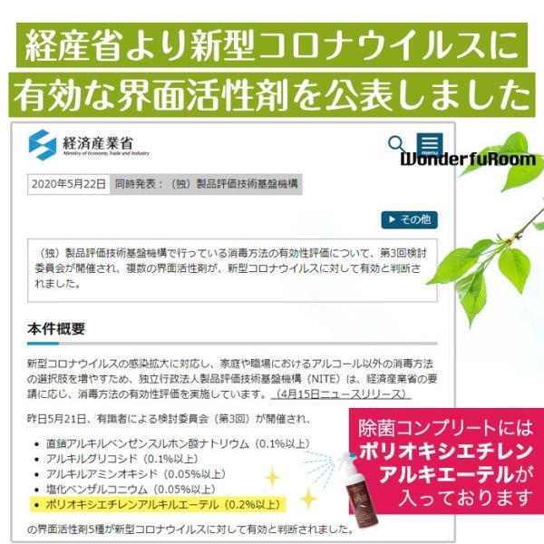 除菌剤 ノンアルコール 3本 | ウイルス 除去 日本製 除菌 スプレー 280ml 空間 噴霧 化粧品成分 肌にやさしい 介護 除カビ 消臭 無臭 マスク併用 おすすめ|wonderfuroom|08