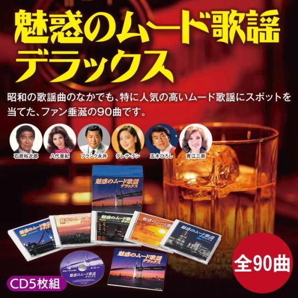 魅惑のムード歌謡デラックス CD5枚組 全90曲 wonderfuroom