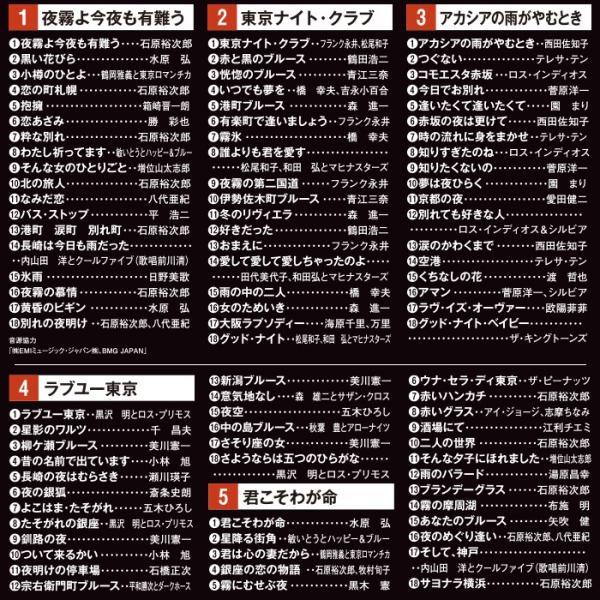 魅惑のムード歌謡デラックス CD5枚組 全90曲 wonderfuroom 02