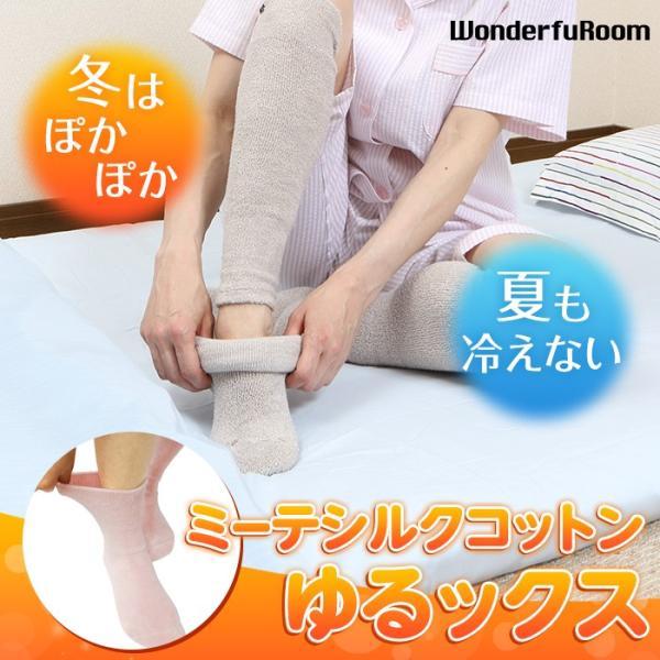 足の冷え 冷房対策 冷え取り靴下 オールシーズン ミーテ シルクコットン ゆるックス 日本製 メール便 男女兼用|wonderfuroom