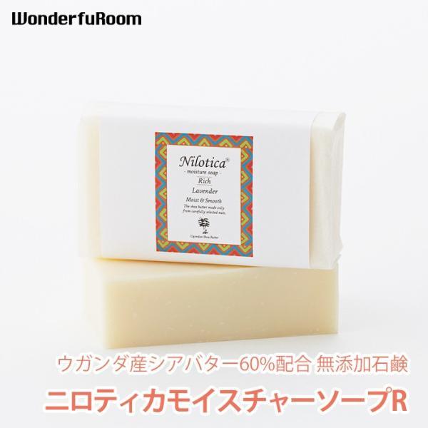 ニロティカモイスチャーソープR(ラベンダー)80g 無添加石鹸 ウガンダ産シアバター ヤシ油 オリーブオイル wonderfuroom