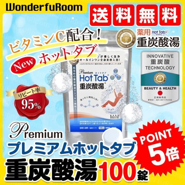 重炭酸入浴剤 ビタミンC 炭酸泉 重炭酸タブレット 美肌・美髪ケア プレミアムホットタブ重炭酸湯100錠|wonderfuroom