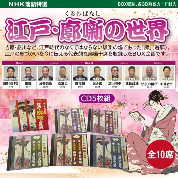 NHK落語特選 江戸・廓噺の世界 CD5枚組|wonderfuroom