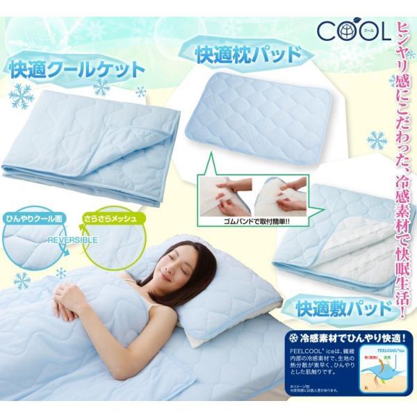 サラッと快適COOL枕パッド ひんやり感 快眠|wonderfuroom|03