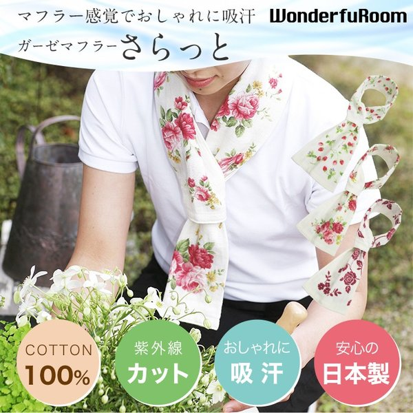 ガーゼマフラー 二重ガーゼ さらっと 日本製 メール便|wonderfuroom