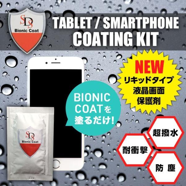 iPhone iPad スマホ タブレット ゲーム機 画面保護 コーティング剤 SDSバイオニックコート コーティングキット メール便 送料無料  wonderfuroom