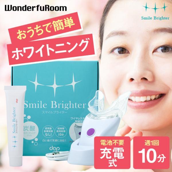 ホワイトニング LEDライト マウスピース LED 照射器 歯 充電式 自宅 簡単 10分 節約 ホーム セルフ シェードガイド 本体 専用ジェル付 スマイルブライター|wonderfuroom