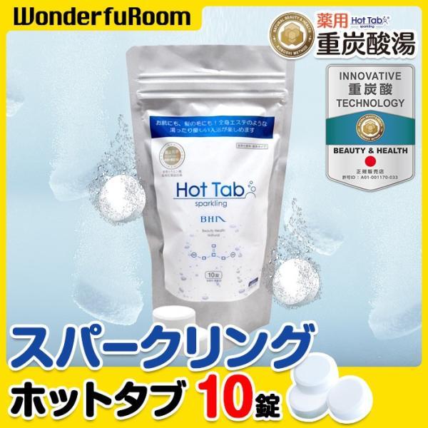 スパークリングホットタブ 10錠 スパークリング ホットタブ 薬用 HotTab 重炭酸湯 薬用炭酸 入浴剤 炭酸泉 重炭酸 タブレット 重炭酸湯 送料無料 ポイント消化|wonderfuroom