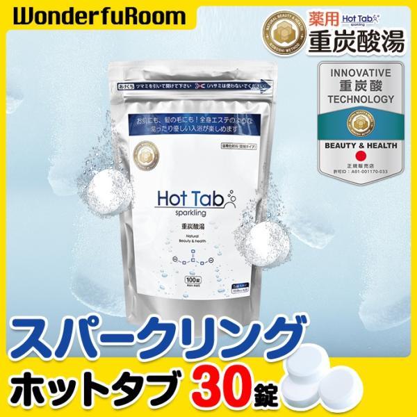 スパークリングホットタブ30錠 炭酸泉 重炭酸タブレット|wonderfuroom
