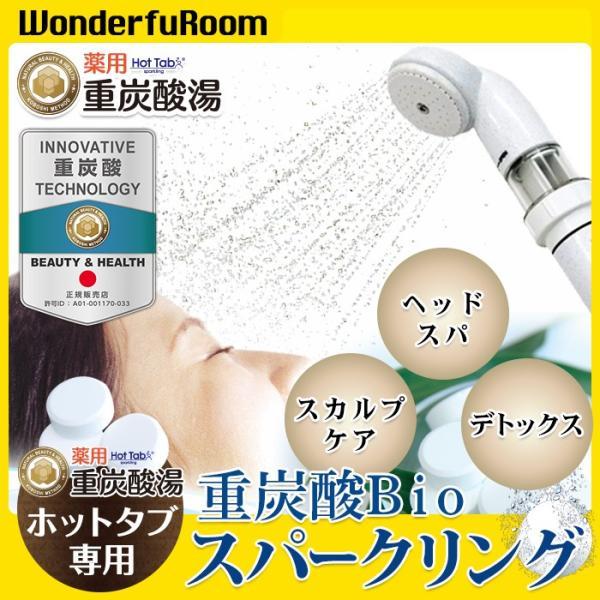 シャワーヘッド ヘッドスパ スカルプケア デトックス 重炭酸Bioスパークリングシャワー ホットタブ専用  wonderfuroom