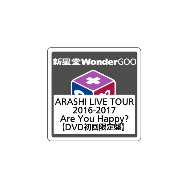 ●嵐/ARASHI LIVE TOUR 2016-2017 Are you Happy?<4DVD>(初回限定盤)20170531