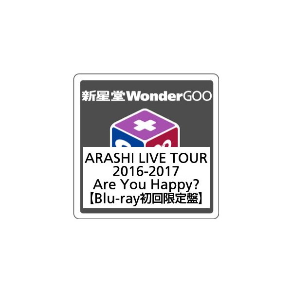 ●嵐/ARASHI LIVE TOUR 2016-2017 Are you Happy?<2Blu-ray+2DVD>(初回限定盤)20170531