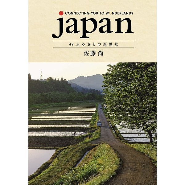 CONNECTING YOU TO WONDERLANDS JAPAN 日本語版【特別限定版】 47 ふるさとの原風景|wonderlandsgo