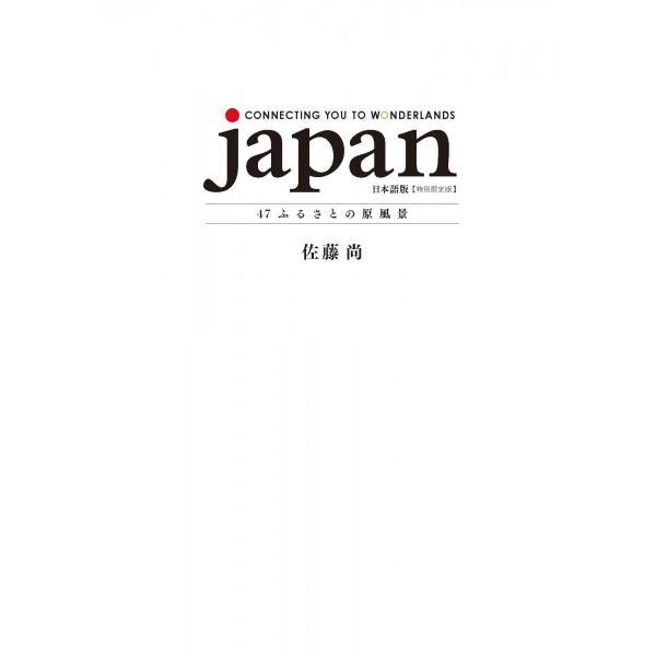 CONNECTING YOU TO WONDERLANDS JAPAN 日本語版【特別限定版】 47 ふるさとの原風景|wonderlandsgo|02