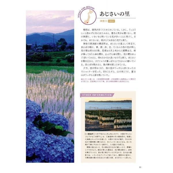 CONNECTING YOU TO WONDERLANDS JAPAN 日本語版【特別限定版】 47 ふるさとの原風景|wonderlandsgo|12