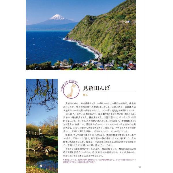 CONNECTING YOU TO WONDERLANDS JAPAN 日本語版【特別限定版】 47 ふるさとの原風景|wonderlandsgo|14