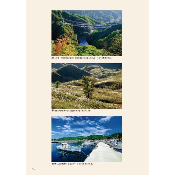 CONNECTING YOU TO WONDERLANDS JAPAN 日本語版【特別限定版】 47 ふるさとの原風景|wonderlandsgo|15