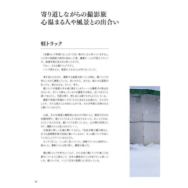 CONNECTING YOU TO WONDERLANDS JAPAN 日本語版【特別限定版】 47 ふるさとの原風景|wonderlandsgo|17