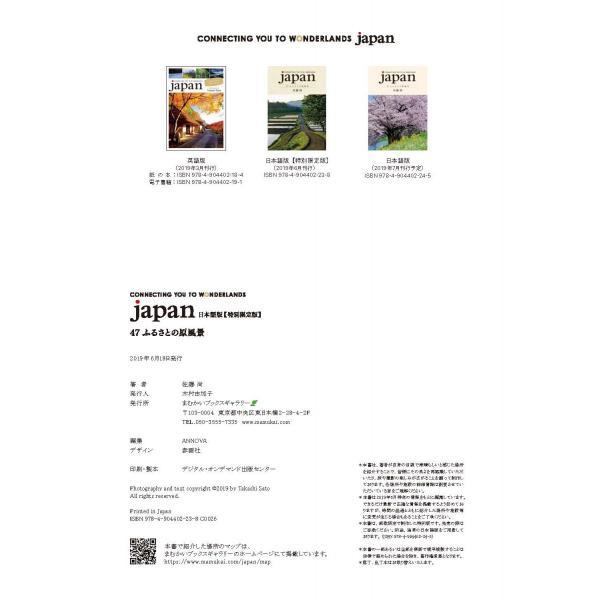 CONNECTING YOU TO WONDERLANDS JAPAN 日本語版【特別限定版】 47 ふるさとの原風景|wonderlandsgo|19