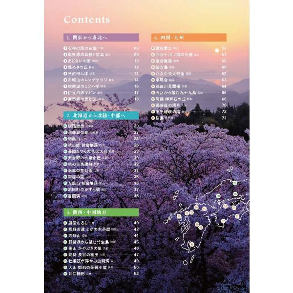 CONNECTING YOU TO WONDERLANDS JAPAN 日本語版【特別限定版】 47 ふるさとの原風景|wonderlandsgo|03