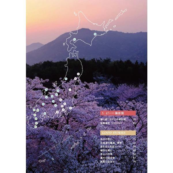 CONNECTING YOU TO WONDERLANDS JAPAN 日本語版【特別限定版】 47 ふるさとの原風景|wonderlandsgo|04
