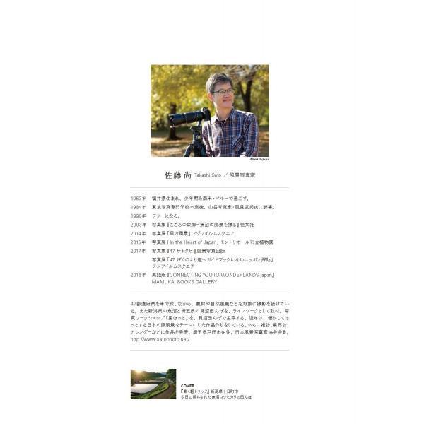 CONNECTING YOU TO WONDERLANDS JAPAN 日本語版【特別限定版】 47 ふるさとの原風景|wonderlandsgo|05