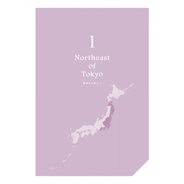 CONNECTING YOU TO WONDERLANDS JAPAN 日本語版【特別限定版】 47 ふるさとの原風景|wonderlandsgo|06