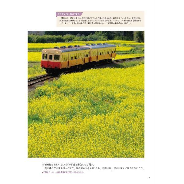 CONNECTING YOU TO WONDERLANDS JAPAN 日本語版【特別限定版】 47 ふるさとの原風景|wonderlandsgo|08