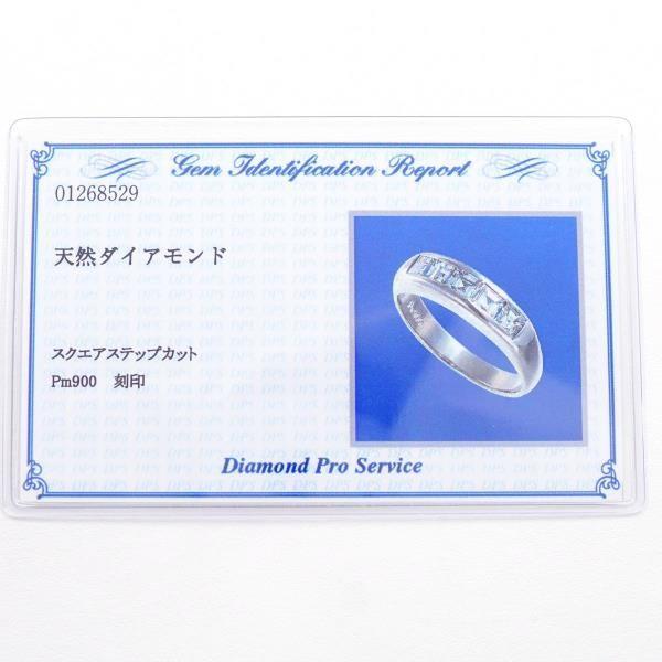 リング PT900 プラチナ 13号 ダイヤ カード鑑別書