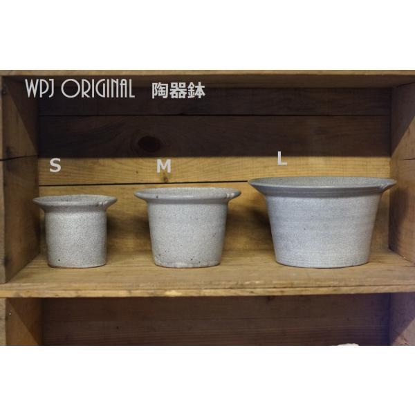 WPJ Originalpot  サイズS|wonderpurants