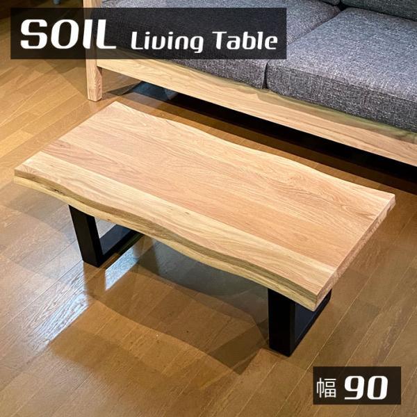 センターテーブル 90幅 オーク無垢   カフェテーブル ローテーブル 北欧 おしゃれ かっこいい家具 一枚板風|wood-itsuki