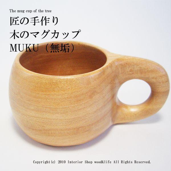 マグカップ 木製【木のマグカップ MUKU(無垢)】北海道 旭川 木工芸笹原のマグカップです|wood-l