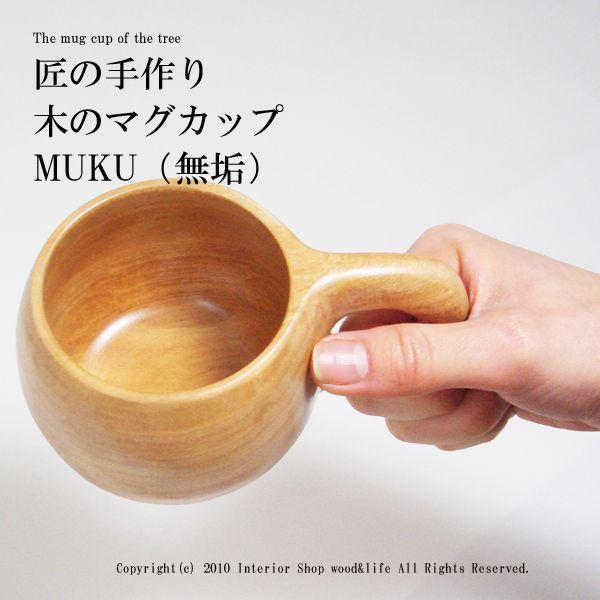 マグカップ 木製【木のマグカップ MUKU(無垢)】北海道 旭川 木工芸笹原のマグカップです|wood-l|03