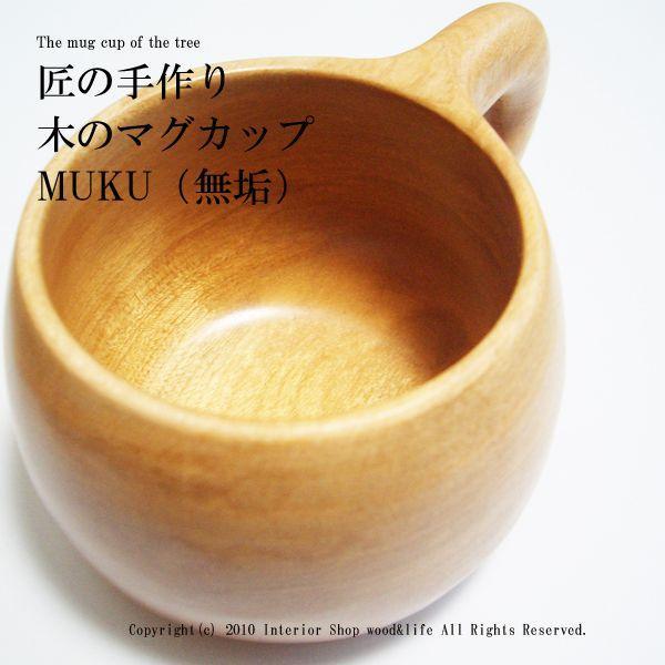 マグカップ 木製【木のマグカップ MUKU(無垢)】北海道 旭川 木工芸笹原のマグカップです|wood-l|04