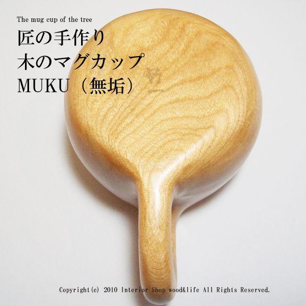マグカップ 木製【木のマグカップ MUKU(無垢)】北海道 旭川 木工芸笹原のマグカップです|wood-l|05