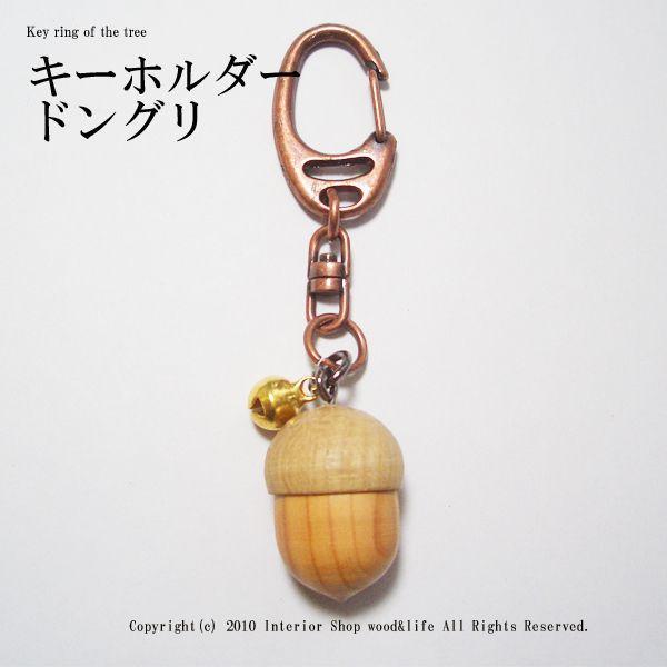 どんぐり キーホルダー 木製【匠の手作り  キーホルダー ドングリ】|wood-l|03