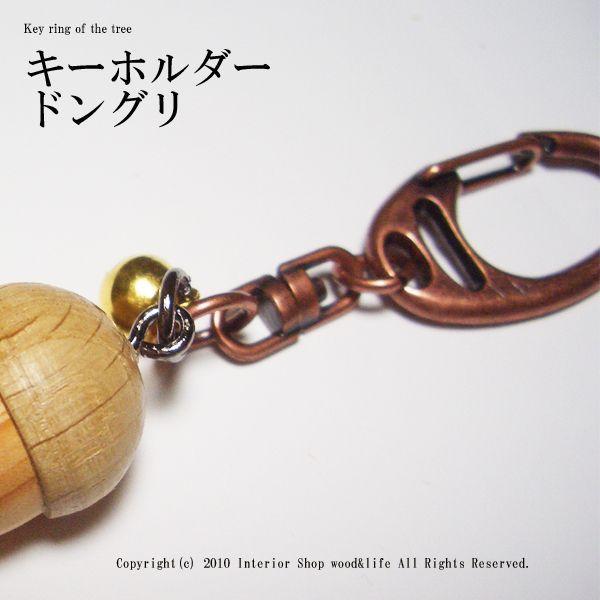 どんぐり キーホルダー 木製【匠の手作り  キーホルダー ドングリ】|wood-l|05