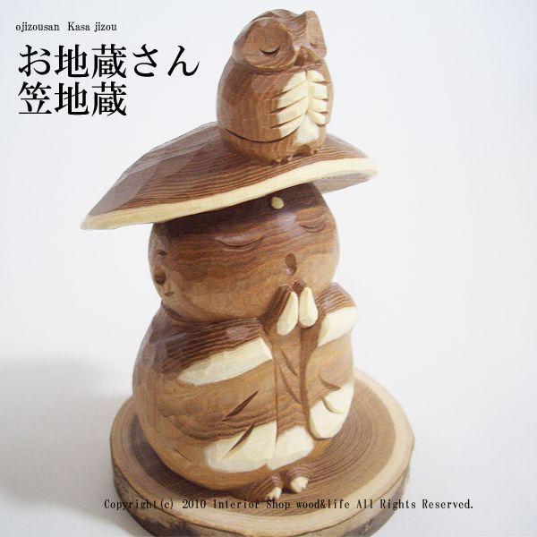木彫り 地蔵【匠の木彫り 木のお地蔵さん 笠地蔵】