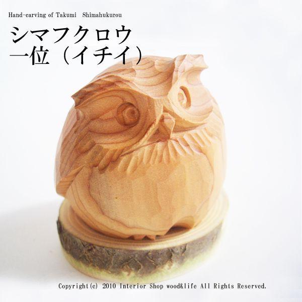 ふくろう 木彫り 置物【匠の木彫り シマフクロウ 一位(イチイ)】|wood-l