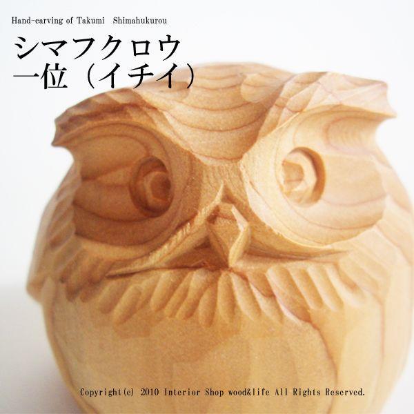 ふくろう 木彫り 置物【匠の木彫り シマフクロウ 一位(イチイ)】|wood-l|03
